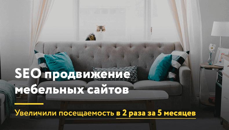 Продвижение мебельных сайтов