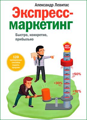 «Экспресс-маркетинг» Александр Левитас