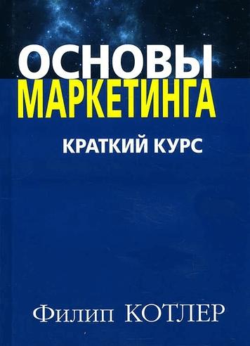 «Основы маркетинга. Краткий курс» Филип Котлер, 2018