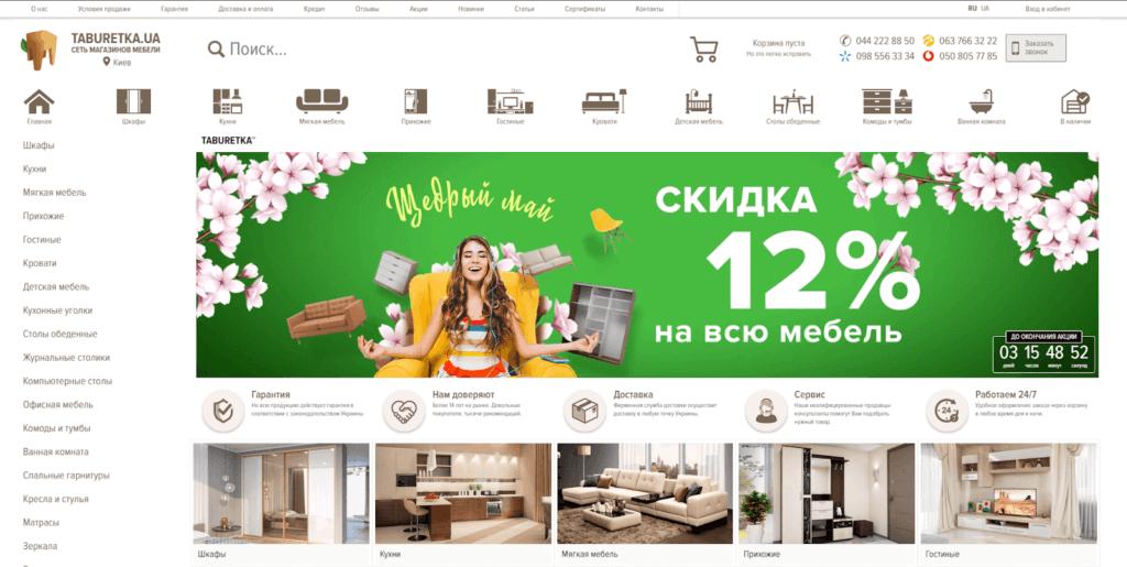 Пример интернет-магазина в древесном стиле