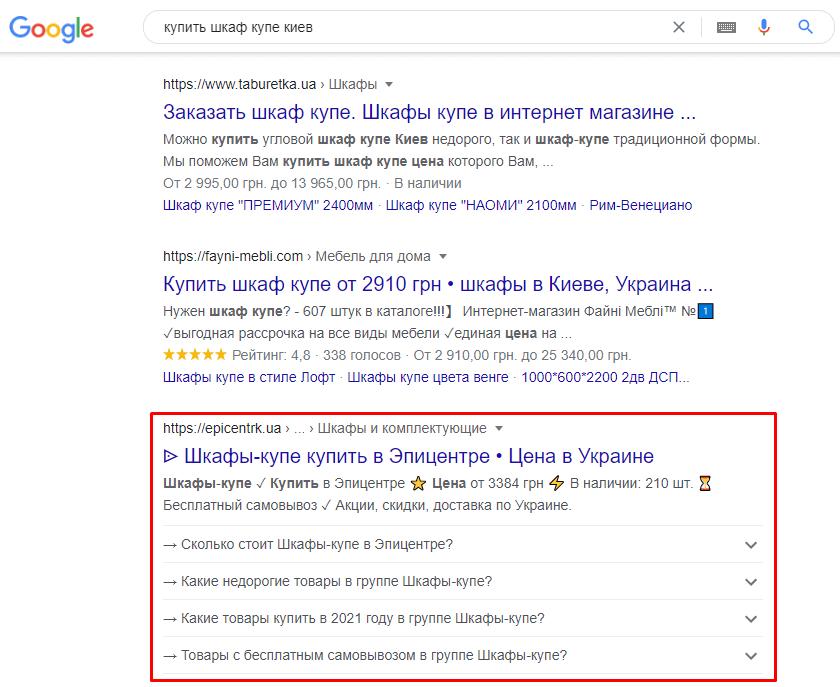 Пример из выдачи Google