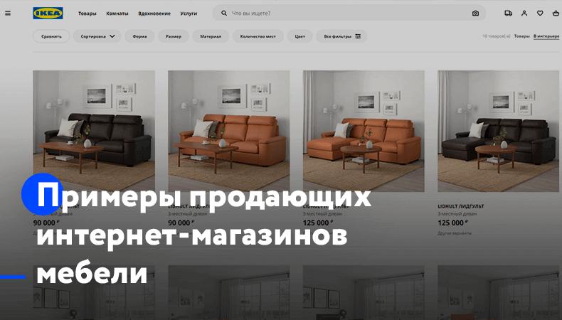 Пример продающего интернет-магазина мебели