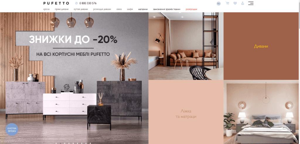 Пример простого и удобного интернет-магазина мебели