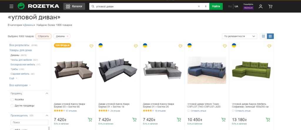 Пример категории мебель на Rozetka.ua