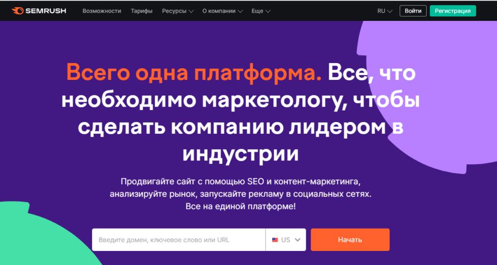 Проверка посещаемости конкурента на semrush.com