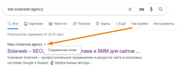 Проверка сохраненной копии страницы в Google