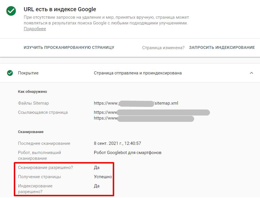 Проверка страницы в Google Search Console